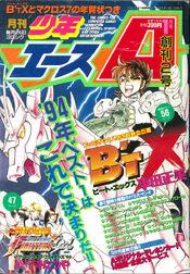 Shounen Ace 1995-1