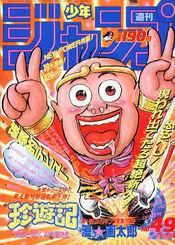 Weekly Shonen Jump 1990-49