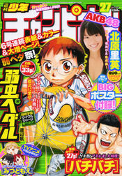 Shōnen Champion 2010-27