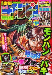 Shōnen Champion 2011-04-05