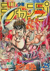 Weekly Shonen Jump 1990-25