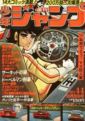 Weekly Shonen Jump 1977-44