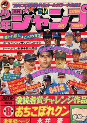 Weekly Shonen Jump 1978-17