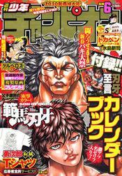 Shōnen Champion 2010-06