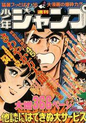 Weekly Shonen Jump 1977-34