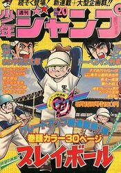 Weekly Shonen Jump 1978-20