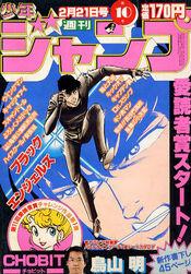 Weekly Shonen Jump 1983-10