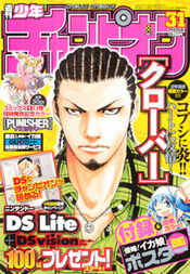 Shōnen Champion 2008-31