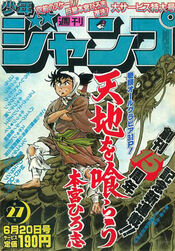 Weekly Shonen Jump 1983-27