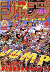 Weekly Shonen Jump 1988-06