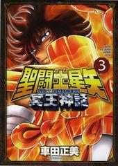 Saint Seiya Next Dimension Vol 3