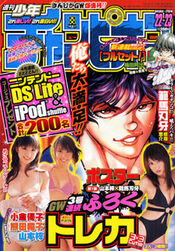 Shōnen Champion 2007-22-23