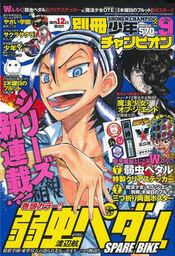 Bessatsu Shōnen Champion 2014-09