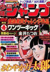 Weekly Shonen Jump 1978-13