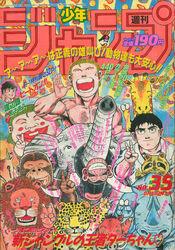 Weekly Shonen Jump 1990-35