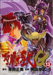 Saint Seiya Episode.G Limited Vol 13