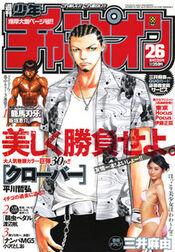 Shōnen Champion 2008-26