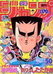 Weekly Shonen Jump 1988-50