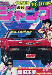 Weekly Shonen Jump 1983-19
