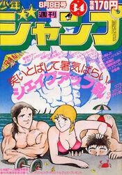 Weekly Shonen Jump 1983-34