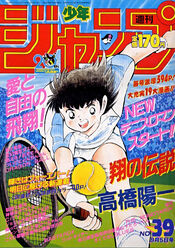 Weekly Shonen Jump 1988-39