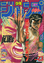 Weekly Shonen Jump 1990-23