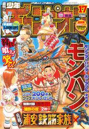 Shōnen Champion 2008-17
