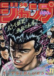 Weekly Shonen Jump 1990-11