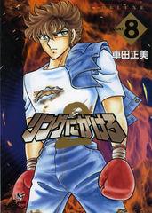 Ring ni Kakero 2 Vol 8