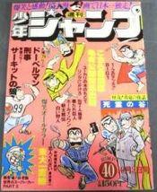 Weekly Shonen Jump 1977-40