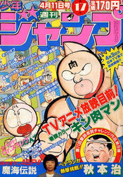 Weekly Shonen Jump 1983-17