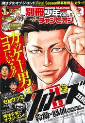 Bessatsu Shonen Champion 2016-03