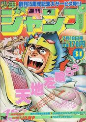 Weekly Shonen Jump 1983-31