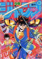 Weekly Shonen Jump 1990-32