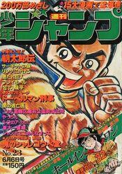 Weekly Shonen Jump 1977-23