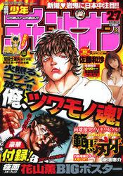 Shōnen Champion 2008-27