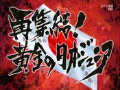 Ring ni Kakero1 1 Shadow - 03
