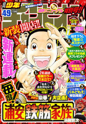 Shōnen Champion 2010-49