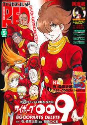 Champion Red 2020-05