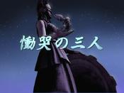 Saint Seiya Hades Sanctuary Episodio 02