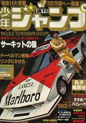 Weekly Shonen Jump 1977-52
