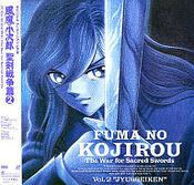 Fuuma no Kojirou LD 08
