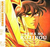 Fuuma no Kojirou LD 09