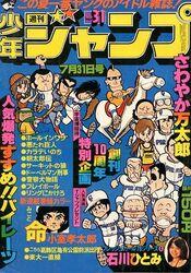 Weekly Shonen Jump 1978-31