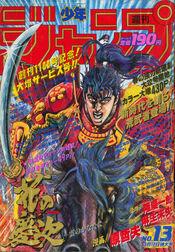 Weekly Shonen Jump 1990-13
