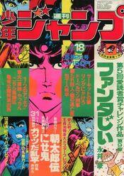 Weekly Shonen Jump 1977-18
