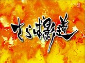 Ring ni Kakero1 1 Shadow - 06