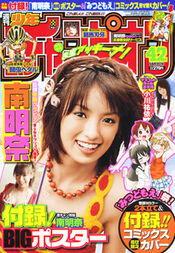 Shōnen Champion 2008-42