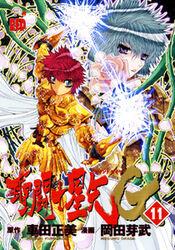Saint Seiya Episode.G Vol 11