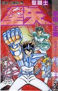 Mezameyo!! Eight sense (tankōbon)